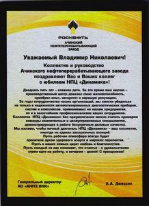 НПЦ «Динамика» получил поздравление с 25-летием от АО «Ачинский НПЗ ВНК»