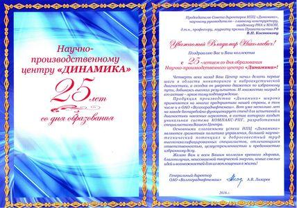 НПЦ «Динамика» получил поздравление с 25-летием от ОАО «Волгограднефтемаш»