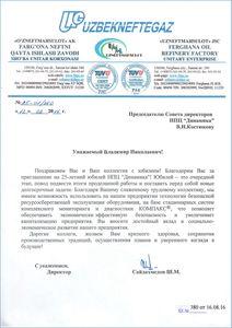 НПЦ «Динамика» получил поздравление с 25-летием от Ферганского НПЗ