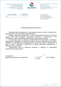 НПЦ «Динамика» получил поздравление с 25-летием от Башнефть-Уфанефтехим
