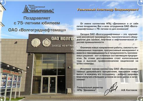Поздравление с юбилеем ОАО «Волгограднефтемаш» от Научно-производственного центра «Динамика»