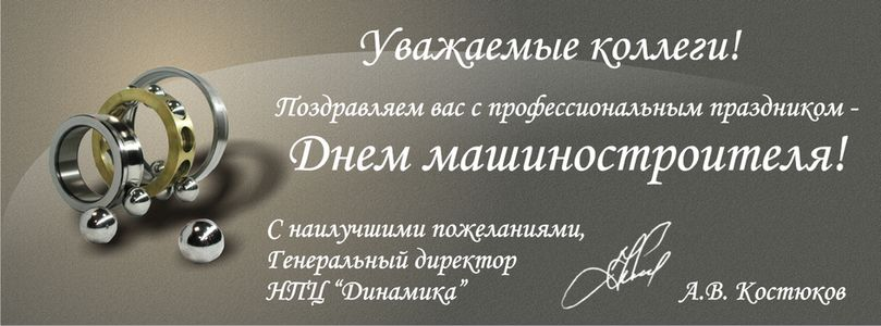 Поздравление с Днем Машиностроителя от Научно-производственного центра «Динамика»