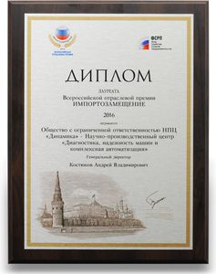 НПЦ «Динамика» получил награду «Импортозамещение - 2016» в рамках Сорок четвертой Церемонии общественного признания «Элита национальной экономики»