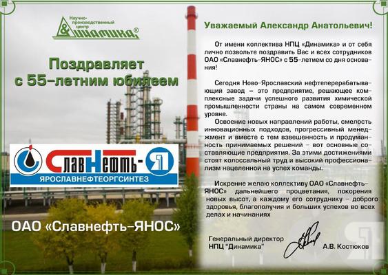 Поздравление с юбилеем ОАО «Славнефть-ЯНОС» от Научно-производственного центра «Динамика»