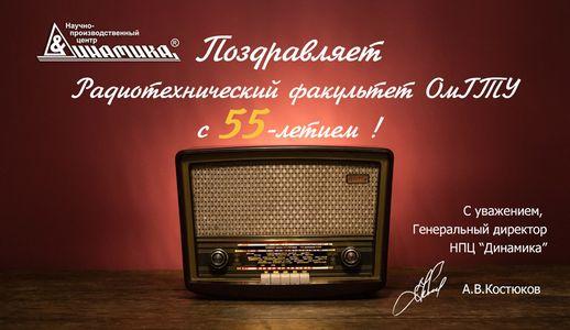 Поздравление РТФ ОмГТУ от НПЦ «Динамика»