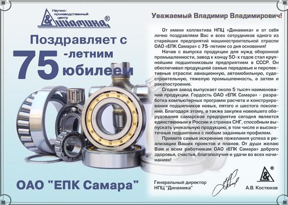 Поздравление с юбилеем ОАО «ЕПК САМАРА» от Научно-производственного центра «Динамика»