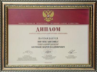 НПЦ «Динамика» получил награду «Признание»  в рамках Программы «Национальное единство»