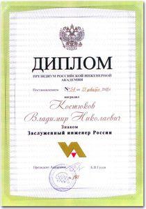 Председатель Совета директоров НПЦ «Динамика» получил Почетное звание «Заслуженный инженер России»