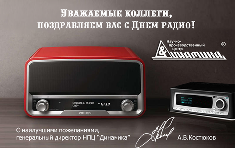 Поздравление с Днем Радио от НПЦ «Динамика»