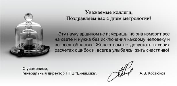 Поздравление со Всемирным Днем Метрологии от Научно-производственного центра «Динамика»
