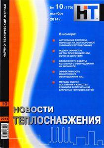 Эффективность мониторинга оборудования тепловых электрических станций