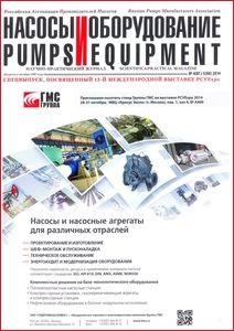 Повышение надежности насосно-компрессорного оборудования на основе мониторинга неисправностей и рисков эксплуатации