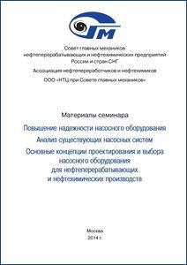 Концепция выбора и обоснование характеристик системы мониторинга состояния насосного оборудования