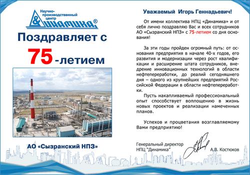 Поздравление с юбилеем АО «Сызранский НПЗ» от Научно-производственного центра «Динамика»