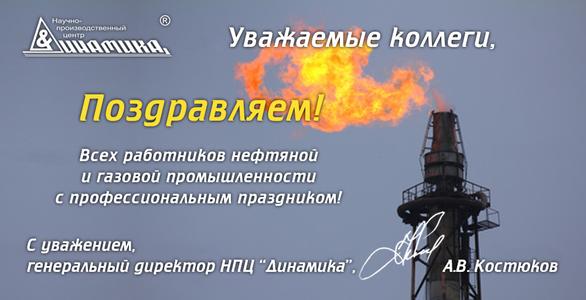 Поздравление с Днем нефтяника от Научно-производственного центра «Динамика»