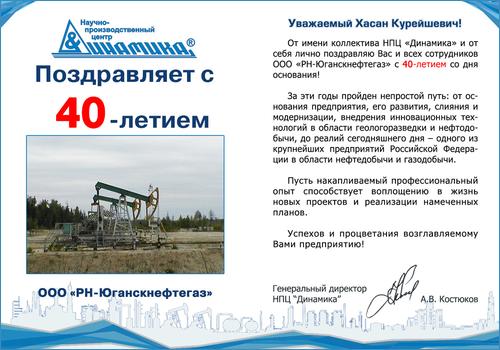Поздравление с юбилеем ООО «РН-Юганскнефтегаз» от Научно-производственного центра «Динамика»