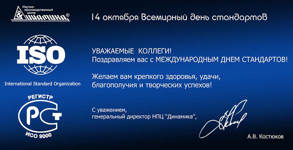 Поздравление с Международным днем стандартов от НПЦ «Динамика»