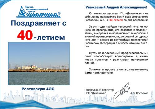 Поздравление с юбилеем Ростовской атомной электростанции от Научно-производственного центра «Динамика»