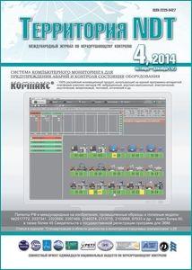 Стандартизация в области диагностики и мониторинга поршневых компрессоров