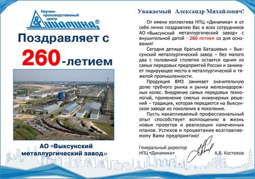 Поздравление с юбилеем АО «ВМЗ» от Научно-производственного центра «Динамика»