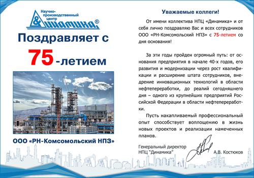 Поздравление с юбилеем ООО «РН-Комсомольский НПЗ» от Научно-производственного центра «Динамика»