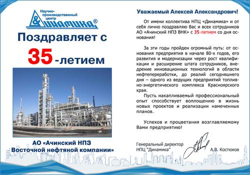 Поздравление с юбилеем для Ачинского нефтеперерабатывающего завода от Научно-производственного центра «Динамика»