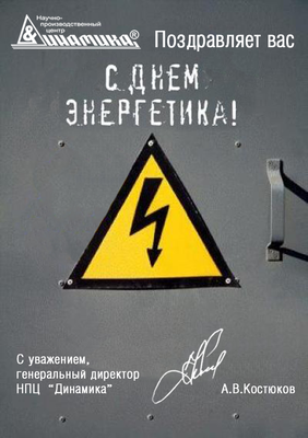 Поздравление с Днем энергетика от Научно-производственного центра «Динамика»