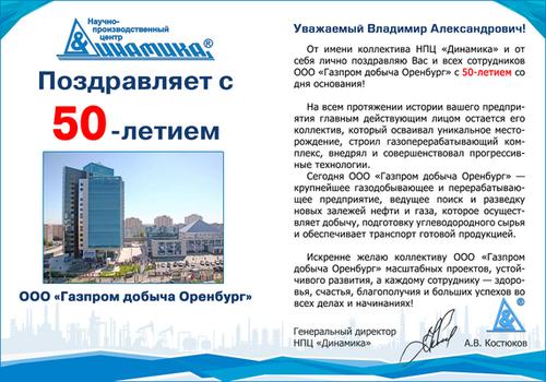 Поздравление с юбилеем ООО «Газпром добыча Оренбург» от Научно-производственного центра «Динамика»