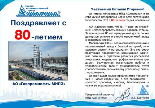 Поздравление с юбилеем АО «Газпромнефть – Московский НПЗ» от Научно-производственного центра «Динамика»