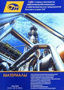 КОМПАКС – Российская технология обеспечения безопасной ресурсосберегающей эксплуатации оборудования нефтеперерабатывающих и нефтехимических предприятий