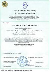 Certificate of SPC Dynamics quality management system conformance with the requirements of GOST ISO 9001-2011 (ISO 9001:2008)