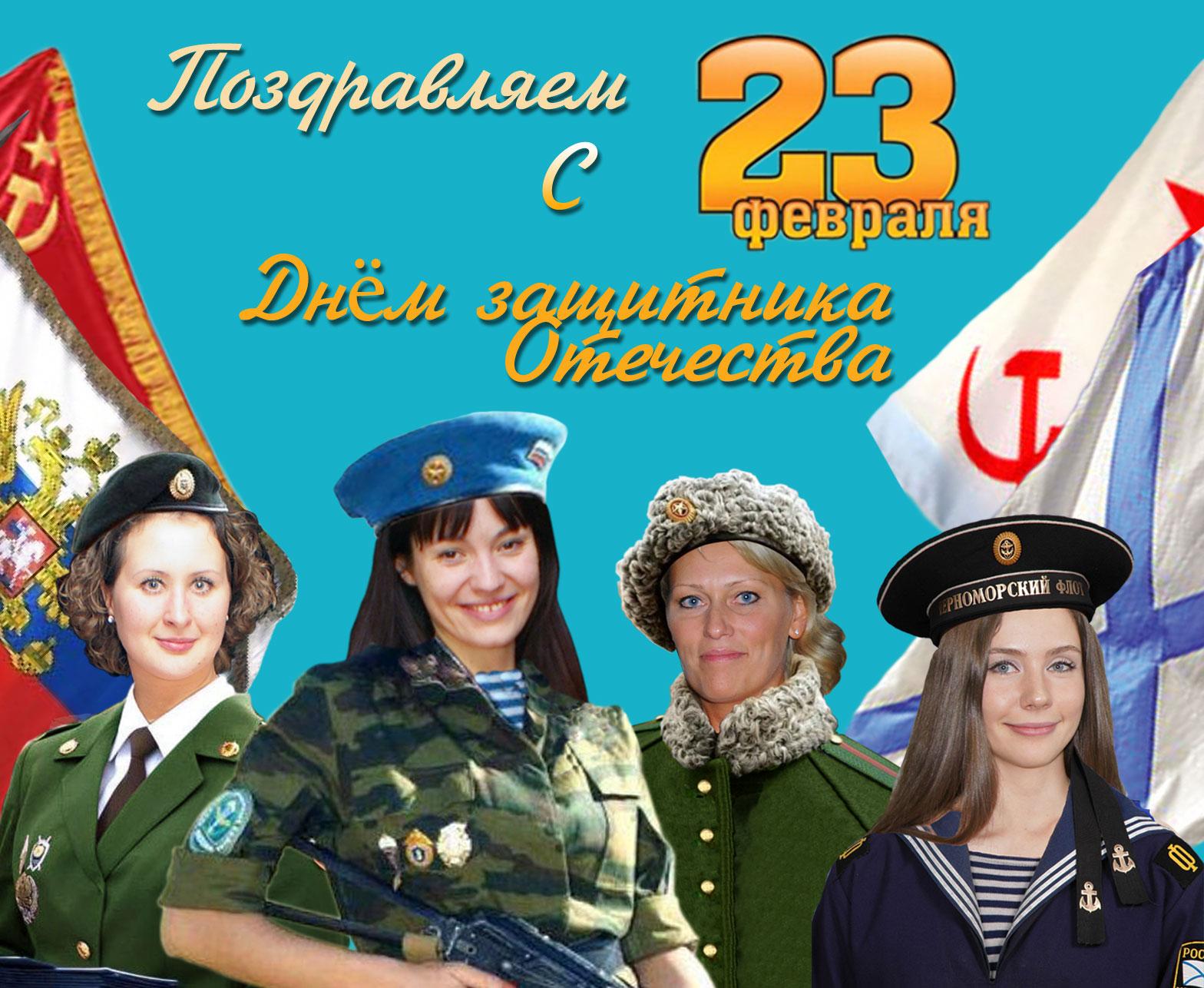 Поздравить женщин с днем защитника отечества
