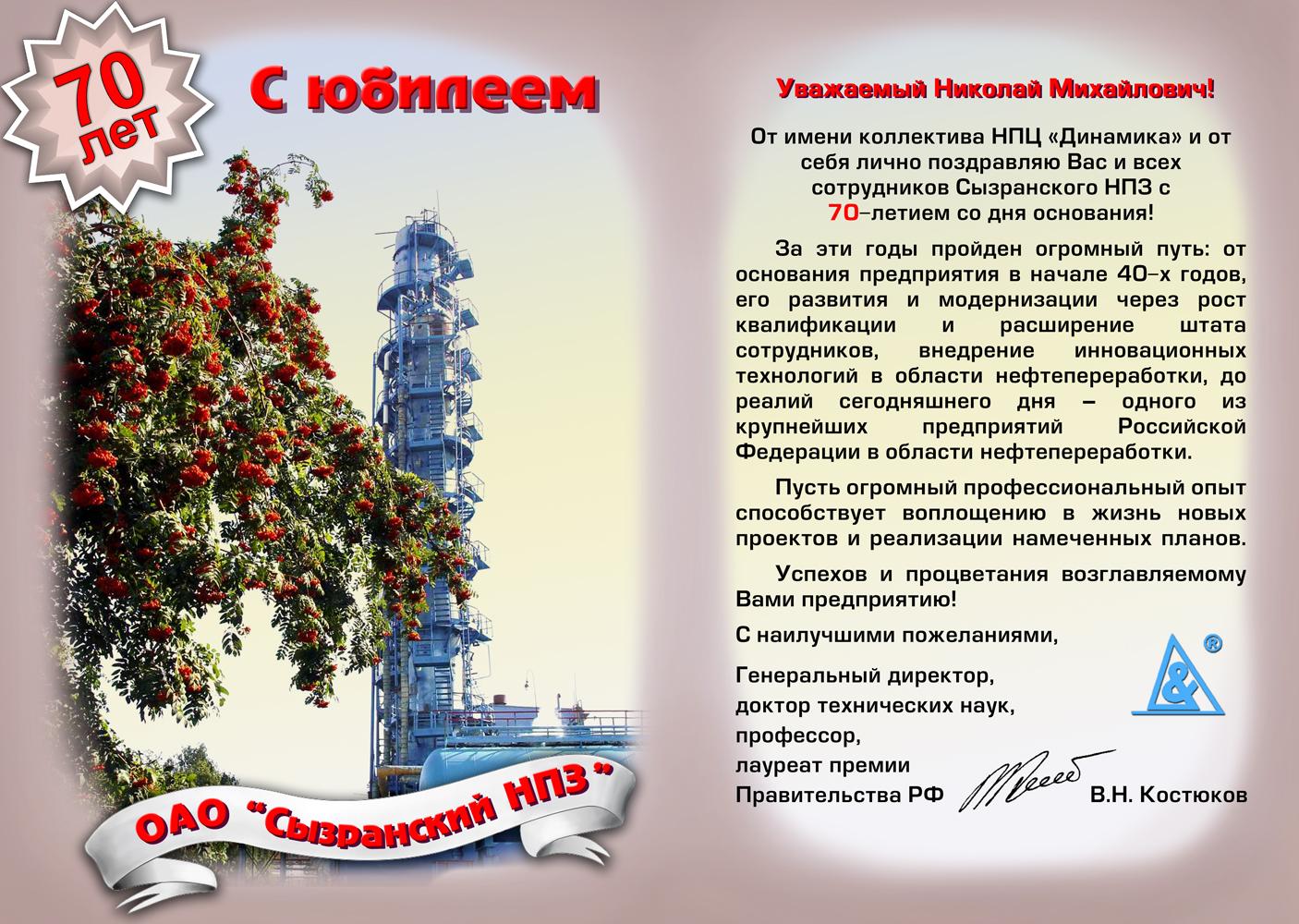Текст поздравления к 70 летию